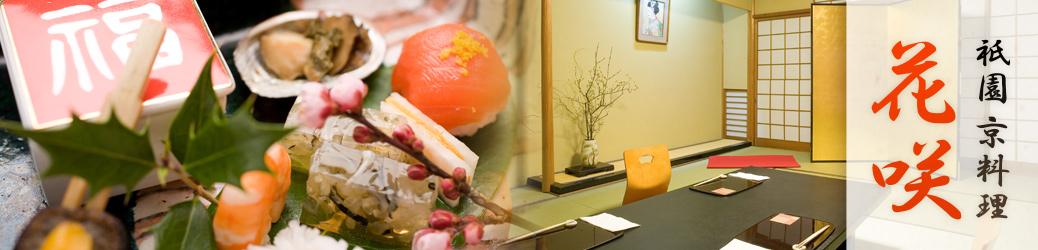 京都・祇園の和食店「祇園 京料理 花咲 祇園店」